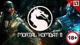 видео 213 мин. 9 сек. «Mortal Kombat 11» 18+ раздел: Новости, политика добавлено: 24 апреля 2019