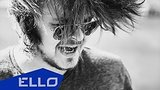 видео 3 мин. 35 сек. Иван Жуков - Самая Самая Самая / ELLO UP^ / раздел: Музыка, выступления добавлено: 21 июля 2015