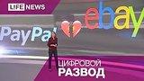видео 3 мин. 47 сек. PayPal и eBay — развод после 13 лет брака раздел: Новости, политика добавлено: 21 июля 2015
