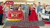 видео 35 сек. Реклама МВидео - Розыгрыш миллиона  рублей раздел: Рекламные ролики добавлено: 21 июля 2015