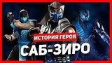 видео 17 мин. 53 сек. История героя: Саб-Зиро (Mortal Kombat) раздел: Игры добавлено: 30 апреля 2019
