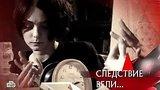 """видео 44 мин. 9 сек. """"Следствие вели..."""": """"Принцесса из детдома"""" раздел: Новости, политика добавлено: 3 мая 2019"""