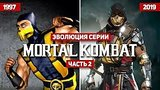 видео 19 мин. 8 сек. Эволюция серии Mortal Kombat (1997-2019) раздел: Игры добавлено: 4 мая 2019