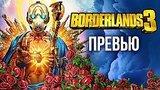 видео 8 мин. 37 сек. Borderlands 3 - Классическая «борда» на стероидах (Превью) раздел: Игры добавлено: 4 мая 2019