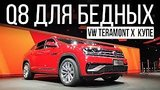 видео 9 мин. 13 сек. Кросс-купе Volkswagen Teramont X! Дешевый аналог Audi и Lamborghini? Шанхай-2019 // АвтоВести раздел: Авто, мото добавлено: 7 мая 2019