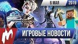 видео 15 мин. 7 сек. Игромания! ИГРОВЫЕ НОВОСТИ, 6 мая (Star Citizen, Borderlands 3, Days Gone, Ubisoft, Minecraft) раздел: Игры добавлено: 7 мая 2019