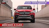 видео 26 мин. 43 сек. Нашли применение Mercedes X-Class | Сделай шаг раздел: Авто, мото добавлено: 8 мая 2019