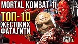 видео 6 мин. 49 сек. Mortal Kombat 11 — ТОП-10 самых жестоких фаталити раздел: Игры добавлено: 8 мая 2019