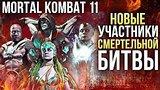 видео 5 мин. 45 сек. Mortal Kombat 11 – Новые персонажи: Герас, Кроника, Коллекционер и Цетрион раздел: Игры добавлено: 9 мая 2019