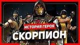 видео 19 мин. 39 сек. История героя: Скорпион (Mortal Kombat) раздел: Игры добавлено: 16 мая 2019