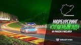 видео 15 мин. 9 сек. DT_LIVE. Покоряем самый опасный гоночный трек в Мире на Porsche 718 Cayman GTS и Mclaren 600lt раздел: Авто, мото добавлено: 17 мая 2019