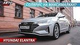 видео 25 мин. 46 сек. Чем новая Hyundai Elantra хуже старой? | Наши тесты раздел: Авто, мото добавлено: 17 мая 2019