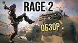 видео 9 мин. 50 сек. Rage 2 – Крутой Уокер, рейнджер пустошей (Обзор/Review) раздел: Игры добавлено: 18 мая 2019