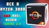 видео  ВСЕ, ЧТО ИЗВЕСТНО о RYZEN 3000, AMD NAVI и NVIDIA TURING 2.0 раздел: Технологии, наука добавлено: 18 мая 2019