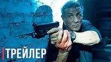 видео 2 мин. 20 сек. План побега 3 — Русский трейлер (2019) раздел: Кино, ТВ, телешоу добавлено: 19 мая 2019