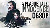 видео 6 мин. 45 сек. A Plague Tale: Innocence – Невинность против разложения (Обзор/Review) раздел: Игры добавлено: вчера 19 мая 2019