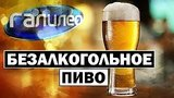 видео 4 мин. 46 сек. Галилео | Безалкогольное пиво ? [Nonalcoholic beer] раздел: Технологии, наука добавлено: вчера 19 мая 2019