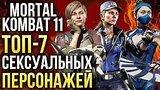 видео 7 мин. 11 сек. Mortal Kombat 11 — ТОП-7 самых сексуальных персонажей раздел: Игры добавлено: сегодня 21 мая 2019