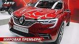 видео 33 сек. Мировая премьера Renault ARKANA! Ответим на вопросы! раздел: Авто, мото добавлено: сегодня 21 мая 2019