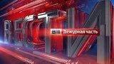 видео 22 мин. 49 сек. Вести. Дежурная часть от 30.05.19 раздел: Новости, политика добавлено: 31 мая 2019