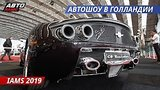 видео 14 мин. 50 сек. Необычная автомобильная выставка в Амстердаме IAMS 2019   Мотор-шоу раздел: Авто, мото добавлено: 6 июня 2019