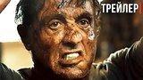 видео 1 мин. 55 сек. Рэмбо: Последняя кровь — Русский трейлер (2019) раздел: Кино, ТВ, телешоу добавлено: 7 июня 2019