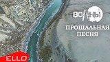 видео 4 мин. 28 сек. Волны - Прощальная песня раздел: Музыка, выступления добавлено: 8 июня 2019