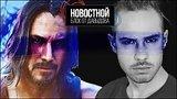 видео 10 мин. 13 сек. Киану 2077 (Новостной блок от Давыдова) раздел: Юмор, развлечения добавлено: 12 июня 2019