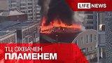 видео 1 мин. 8 сек. В Томской области горит торговый центр раздел: Новости, политика добавлено: 21 июля 2015