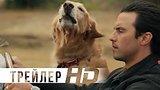 видео 1 мин. 31 сек. Невероятный мир глазами Энцо | Официальный трейлер | HD раздел: Кино, ТВ, телешоу добавлено: 18 июня 2019