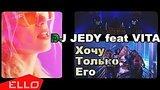 видео 3 мин. 41 сек. DJ JEDY feat. VITA - Хочу Только Его раздел: Музыка, выступления добавлено: 20 июня 2019