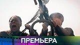 видео 1 мин. 1 сек. Премьера. Военная драма «Семь пар нечистых» — впятницу на НТВ раздел: Новости, политика добавлено: 20 июня 2019