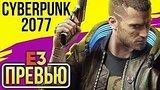 видео 7 мин. 38 сек. Cyberpunk 2077 — «Брэстейкинг» или просто «хорошо»? (Превью / Preview) раздел: Игры добавлено: 20 июня 2019
