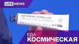 видео 5 мин. 8 сек. Питание космонавтов раздел: Новости, политика добавлено: 22 июля 2015