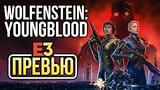 видео 5 мин. 56 сек. Wolfenstein: Youngblood — Arkane, а где тут Dishonored? (Превью / Preview) раздел: Игры добавлено: 26 июня 2019