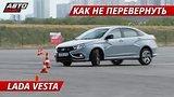 видео 6 мин. 50 сек. Пытаемся перевернуть Весту как ВАИ. Lada Vesta и полицейский разворот | Спецвыпуск раздел: Авто, мото добавлено: 27 июня 2019