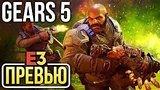 видео 3 мин. 18 сек. Gears 5 — Мультиплеерный режим Escape (Превью / Preview) раздел: Игры добавлено: 28 июня 2019