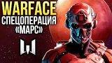 видео 4 мин. 57 сек. Обзор спецоперации «Марс» в Warface – Далеко ли до Красной планеты? (Обзор/Review) раздел: Игры добавлено: 2 июля 2019