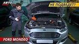 видео 14 мин. 54 сек. Какие проблемы у Ford Mondeo 5? | Подержанные автомобили раздел: Авто, мото добавлено: 10 июля 2019