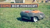 видео 4 мин. 13 сек. Газонокосилка-робот Husqvarna Automower 310 раздел: Технологии, наука добавлено: 12 июля 2019