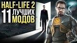 видео 11 мин. 32 сек. Half-Life 2 — 11 отличных модов, о которых вы могли не знать раздел: Игры добавлено: 13 июля 2019
