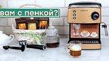 видео 3 мин. 41 сек. Просто кофе. Кофеварка Polaris PCM 1527E Adore Crema раздел: Технологии, наука добавлено: 13 июля 2019