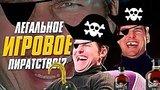 видео 9 мин. 2 сек. Какие игры пиратить законно? раздел: Игры добавлено: 15 июля 2019