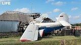видео 58 сек. Самолёт упал на жилой дом в Чечне раздел: Новости, политика добавлено: 16 июля 2019
