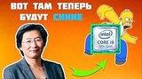 видео 7 мин. 15 сек. Что сказали AMD про конкурентов на презентации Ryzen 3000? раздел: Технологии, наука добавлено: 16 июля 2019