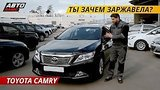 видео 14 мин. 54 сек. Toyota Camry. Откуда ждать подвоха? | Подержанные автомобили раздел: Авто, мото добавлено: 17 июля 2019