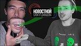 видео 15 мин. 42 сек. ШТУРМ ЗОНЫ 51  (Новостной блок от Давыдова) раздел: Юмор, развлечения добавлено: 18 июля 2019