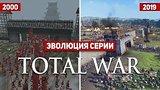 видео 16 мин. 59 сек. Эволюция серии Total War (2000-2019) раздел: Игры добавлено: 19 июля 2019