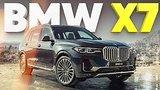 видео 29 мин. 24 сек. Император кроссоверов/BMW X7 2019/БМВ Икс семь/Большой тест драйв раздел: Авто, мото добавлено: 19 июля 2019