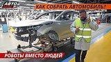 видео 25 мин. 46 сек. Люди и роботы собирают автомобили. Как все устроено на заводе Nissan? | Своими глазами раздел: Авто, мото добавлено: 19 июля 2019